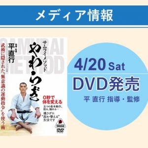 4/20(土) DVD「サムライメソッド やわらぎ」発売