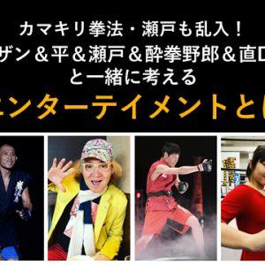 6/5(水) 高円寺にてトークイベント開催!