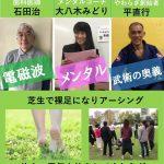 5/30(木) コラボセミナー 池袋にて開催!