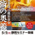 5/5(日・祝) 静岡セミナー開催!