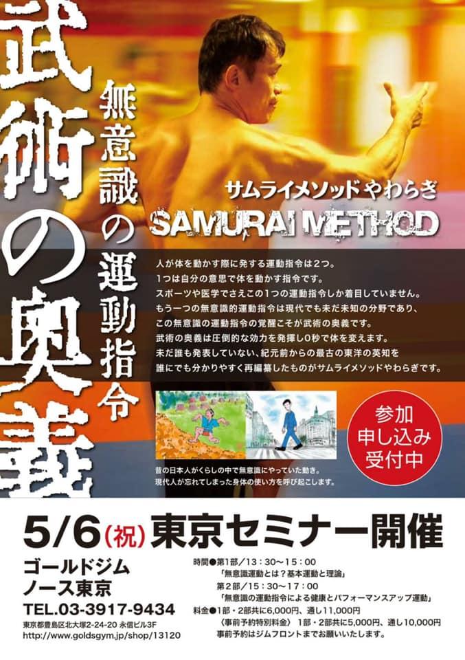 サムライメソッドやわらぎ 東京セミナー開催