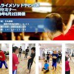 6/2(日) サムライメソッドやわらぎ福岡セミナー開催!
