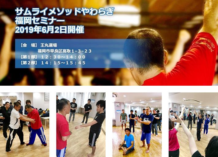 サムライメソッドやわらぎ福岡セミナー 6/2(日)