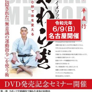 6/9(日)  DVD発売記念セミナー 名古屋にて開催!