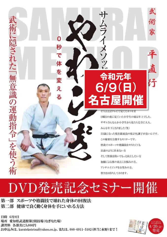 6/9(日)名古屋開催
