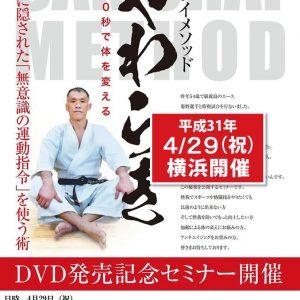 4/29(月・祝)横浜市和塾にてセミナー開催