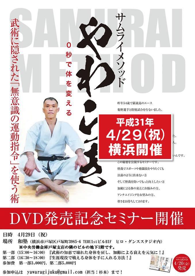 4/29(祝)横浜開催