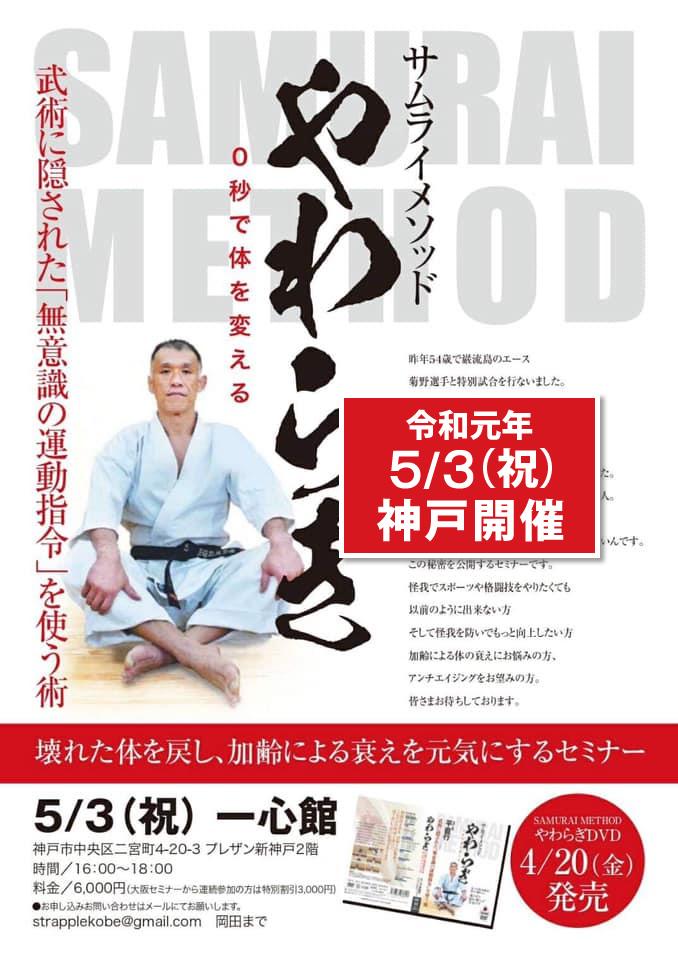 5/3(祝)神戸開催