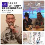 5/12(日) 平直行トークライブ 高円寺にて開催!