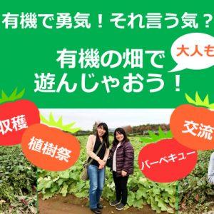 7/7(日) 有機の畑で遊んじゃおう!