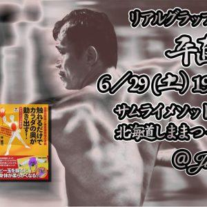 6/29(土) 北海道恵庭市セミナー開催