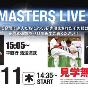 7/11(木) 武道MASTERS LIVE2019に平直行出演!