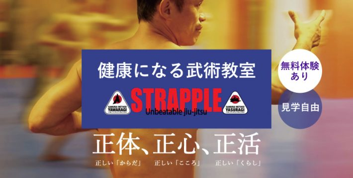 健康になる武術教室STRAPPLE