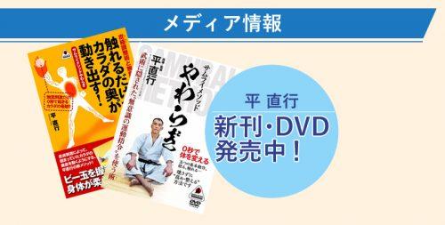新刊・DVD 発売中!