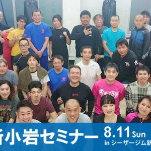 8/11(日) シーザージム新小岩でセミナー開催