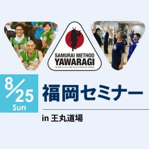 8/25(日) サムライメソッドやわらぎ福岡セミナー開催