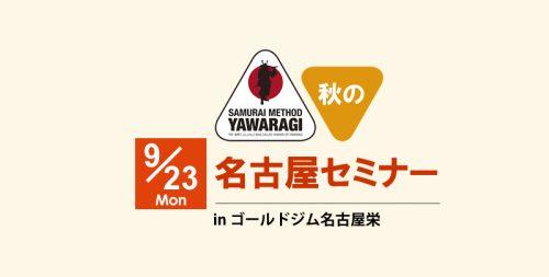 9/23(祝) サムライメソッドやわらぎ名古屋セミナー開催