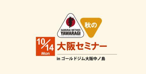 10/14(祝) サムライメソッドやわらぎ大阪セミナー開催