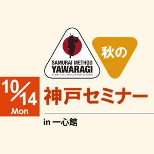 10/14(祝) サムライメソッドやわらぎ神戸セミナー開催
