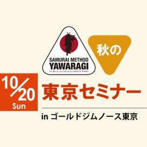 10/20(日) サムライメソッドやわらぎ東京セミナー開催