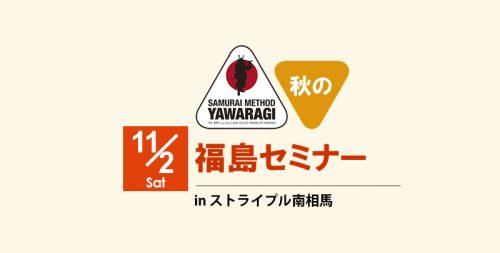 11/2(土) サムライメソッドやわらぎ福島セミナー開催