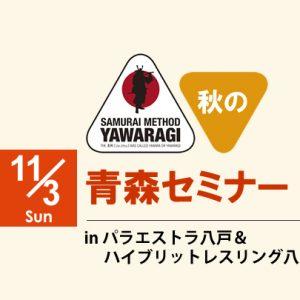 11/3(日) サムライメソッドやわらぎ青森セミナー開催