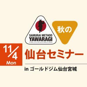 11/4(月・祝日) サムライメソッドやわらぎ仙台セミナー開催