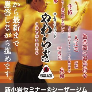 11/23(日) サムライメソッドやわらぎ新小岩セミナー開催