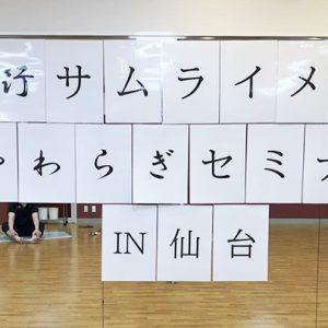 【イベント風景】11/4(祝) 仙台セミナー