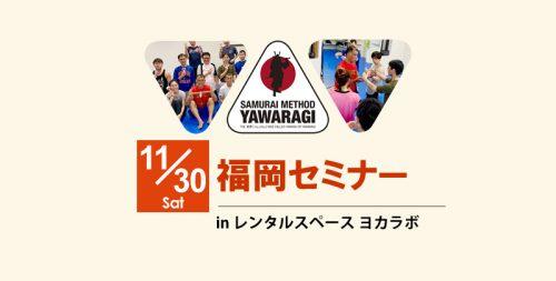 11/30(土) サムライメソッドやわらぎ福岡セミナー開催