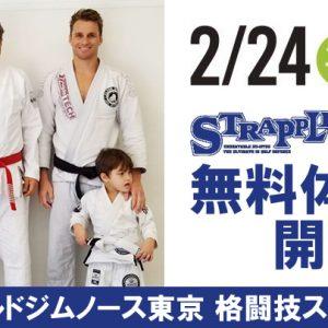 2/24 (月・祝) 無料体験会開催