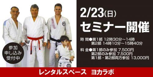 2/23 (日) 福岡セミナー開催