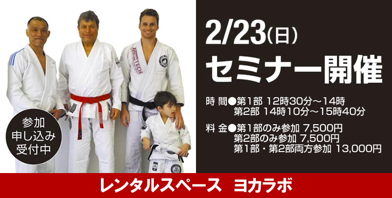 福岡セミナー開催