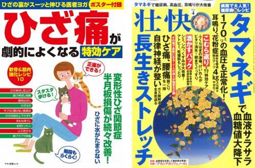 健康雑誌2誌にやわらぎの記事掲載