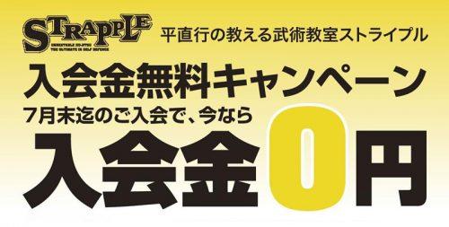 ストライプル入会金無料キャンペーン 7月末迄