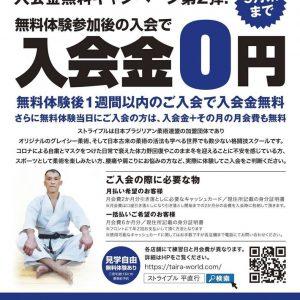 ストライプル 入会キャンペーン第2弾 明日締切!