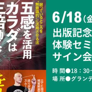 2021年06月18日(金)体験セミナー&サイン会開催