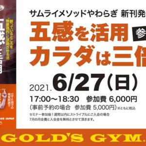 6/27(日)新刊発売記念セミナー開催