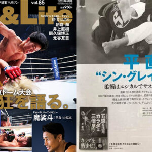 Fight&Life(ファイト&ライフ) に記事が掲載されました
