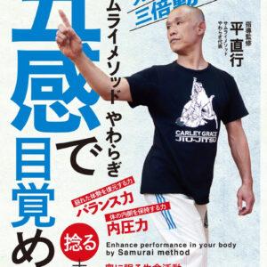 DVD「五感で目覚める」発売