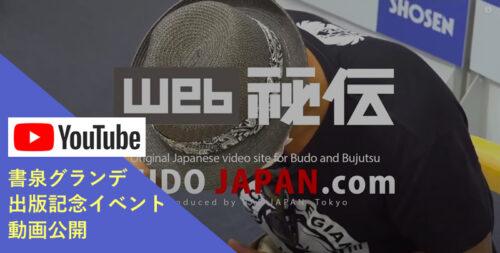 書泉グランデ出版記念イベント動画公開
