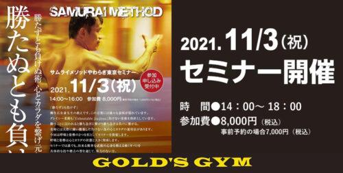 11月3日 サムライメソッドやわらぎ東京セミナー開催
