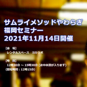 11月14日 サムライメソッドやわらぎ福岡セミナー開催
