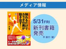 5/31(金) 新刊「触れるだけでカラダの奥が動き出す!」発売