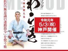 5/3(金・祝)一心館神戸にてセミナー開催