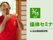 3/15(日)やわらぎ流 操体セミナー開催