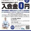 ストライプル入会金0円キャンペーン第2弾【9月末まで】