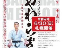 6/30(日) サムライメソッドやわらぎ札幌セミナー開催!